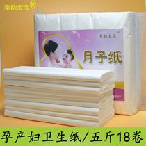 月子纸产妇卫生纸巾产房用刀纸剖腹产待产包长款产后恶露专用五斤