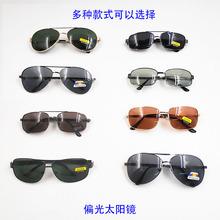 式男士 偏光镜批发 偏光镜 墨镜偏光太阳眼镜 多个款 开车时尚