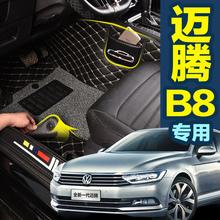 2018款大众迈腾b8专用全包围18新迈腾b7汽车防水丝圈脚垫地毯式