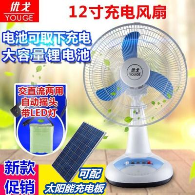 充电风扇家用大风力台式户外太阳能蓄电池宿舍便携12寸14寸16寸