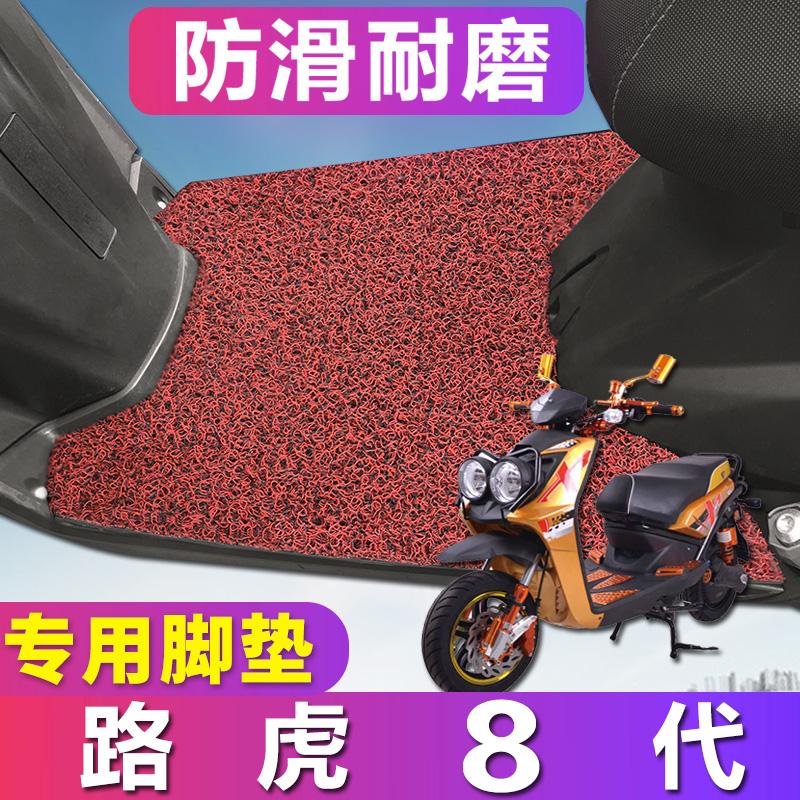 路虎8代摩托车脚垫配件bws前脚电动踏板车垫150cc改装八代脚踩垫