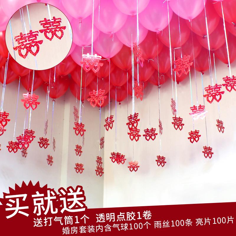 婚庆气球装饰婚礼结婚用品婚房布置用品新房儿童生日创意批發免邮