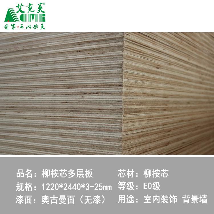 柳桉芯家具板材E0级实木多层板5-25mm三合板胶合板实木衣柜橱柜板