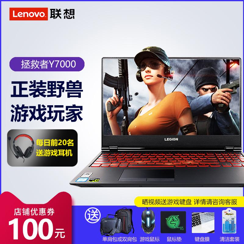 Lenovo/联想 拯救者 Y7000 15.6英寸游戏本笔记本电脑 i5轻薄独显