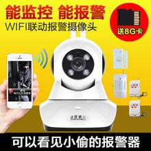无线监控摄像头手机智能红外线门窗店铺防盗报警器家用安防系统