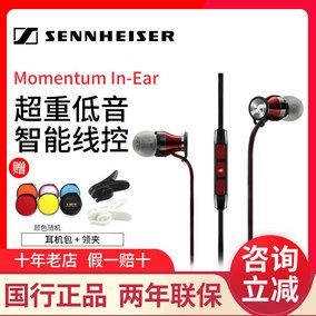 SENNHEISER/森海塞尔 Momentum In-Ear木馒头入耳式耳机线控