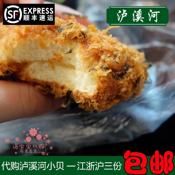 顺丰现做泸溪河肉松小贝南京特产传统糕点网红人气美食国内代购