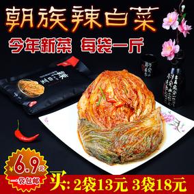 【传统正宗】朝鲜族韩式辣白菜【500克*1袋】延边韩国泡菜包邮
