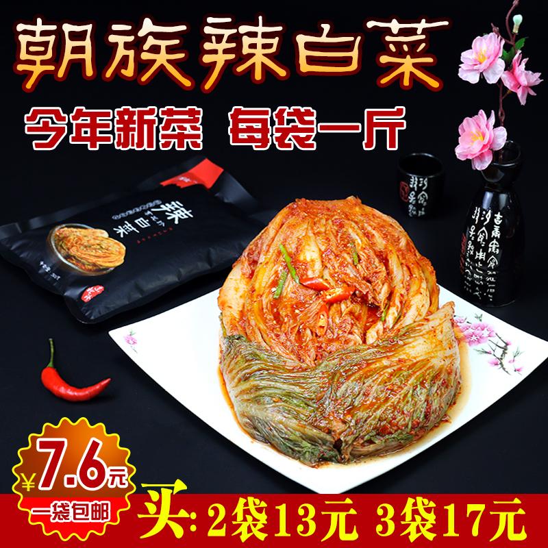 正宗朝鮮族泡菜辣白菜