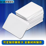 Induction IC card Fudan IC card M1 chip time card ICcard M1 card 200 / box special consumption contactless