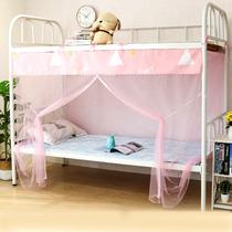 寝室蚊帐学生宿舍上下铺纱账0.9米儿童帐子单人床母子床1.2米顶
