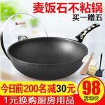 麥飯石不粘鍋炒鍋平底鍋電磁爐燃氣灶適家用無油煙通用炒菜鍋廚具