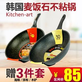 韩国麦饭石不粘锅炒锅平底家用无涂层无油烟锅具电磁炉通用炒菜锅