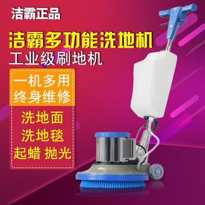 洁霸bf522多功能刷地机洗地机工厂手推地毯清洗机酒店洗地毯机器在哪买