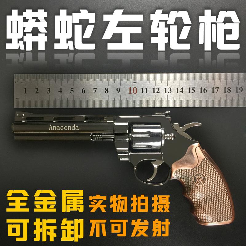 1:2.05柯尔特蟒蛇左轮 枪模型 仿真全金属玩具枪可拆卸不可发射