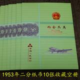 二分蓝飞机钱钱人民钱收藏册1953年贰分纸钱10张连收藏专用空册