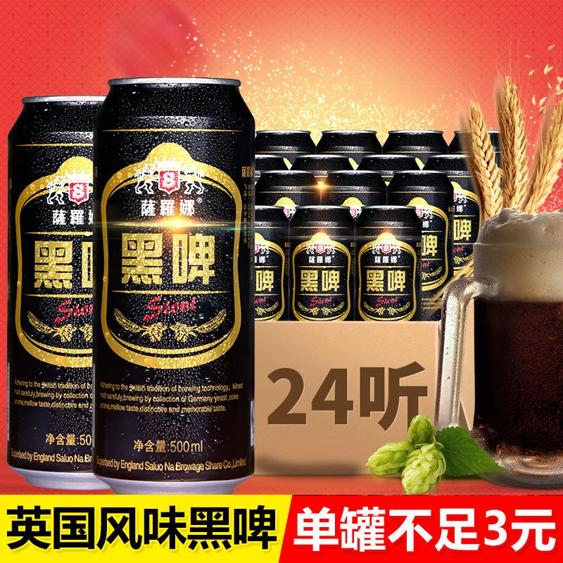 进口啤酒黑啤