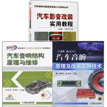 Automobile Audio Principle and Refitting Practical Technology + Automobile Audio Structure Principle and Maintenance + Automobile Audio and Video Refitting Practical Course 3 Books Installation, Configuration, Debugging, Disassembly and Assembly Combination Guide Books