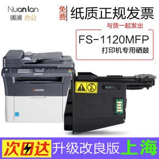 适用京瓷Kyocera ECOSYS FS-1120MFP打印机粉盒硒鼓墨粉盒墨盒