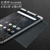 手机保护膜 imak黑莓KEYone玻璃膜黑莓DTEK70钢化膜KEYONE防爆膜