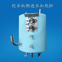 包邮 饮水机配件加热罐机侧进水301不锈钢制热水壶内胆送温控扎带