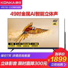 Konka LED49X7 康佳 49英寸4K高清智能网络wifi液晶平板电视机50