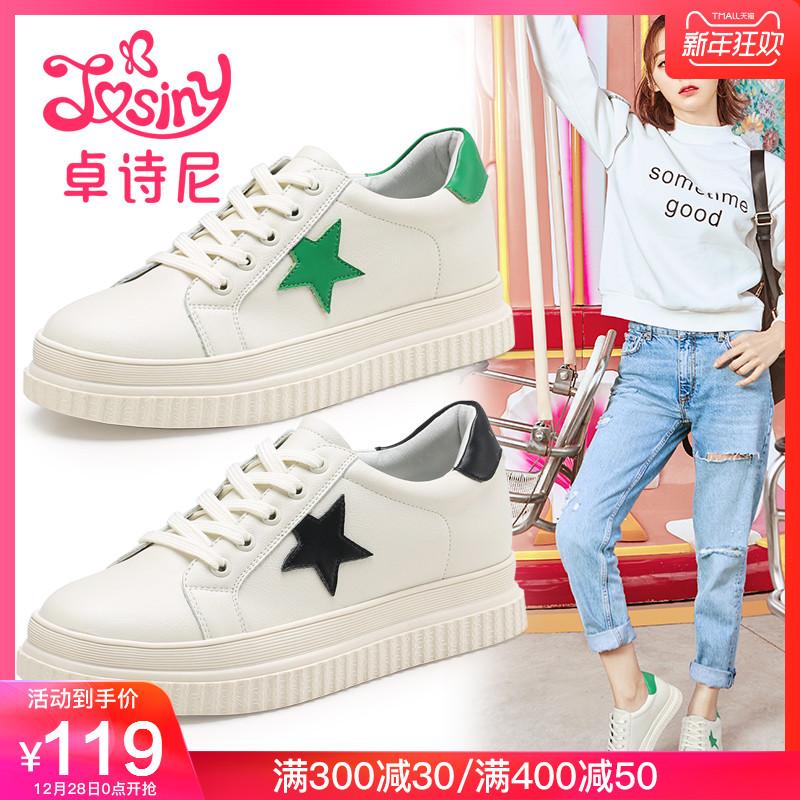 卓诗尼2018春季新款内增高小白鞋女学生中跟韩版系带休闲女士板鞋