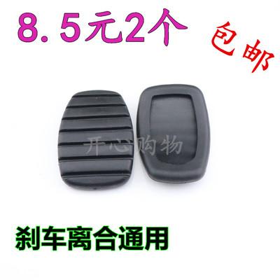 东风风行景逸1.5XL 1.8LVSUV 离合器踏板垫胶皮胶垫专用配件