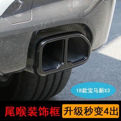 2018款宝马x3排气 19新x3改装排气管四出尾喉装饰罩二出改4出排气