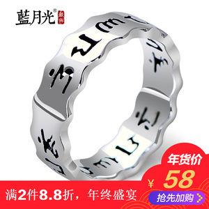蓝月光 足银梵文镂空六字真言纯银戒指女食指指环男士复古尾戒