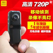 摄徒HD90S高清微型摄像机小型录像机迷你摄像头运动DV执法记录仪