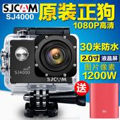 SJCAM高清SJ4000防水摄像头微型潜水下运动照相机迷你旅游航拍DV