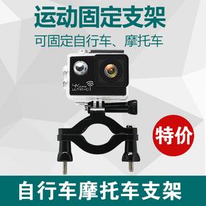 Gopro运动相机小蚁SJCAM运动摄像机配件电动摩托车固定支架