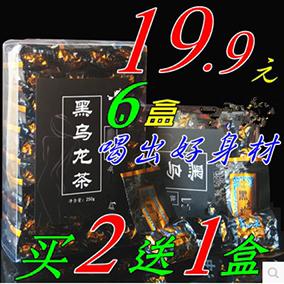 买二送一特级油切乌龙茶叶刮去油腻去脂炭焙浓香型250g黑乌龙正品