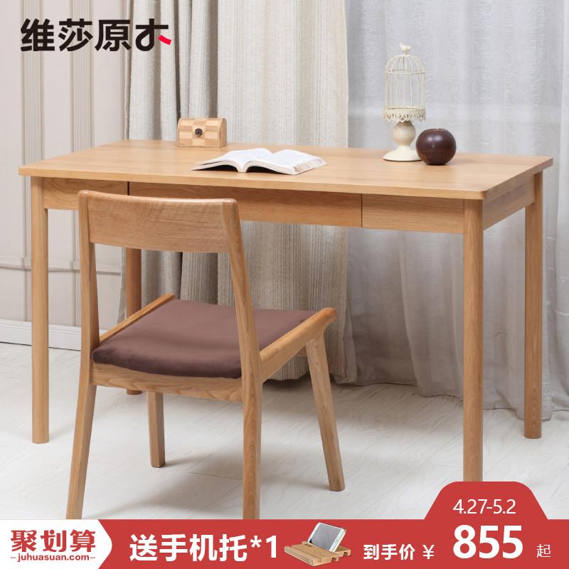 日式电脑桌橡木