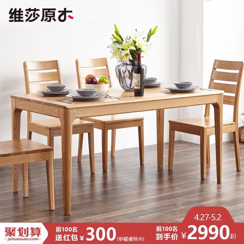 米橡木餐桌