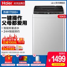 Haier/海尔EB100M39TH10公斤大容量波轮洗衣机
