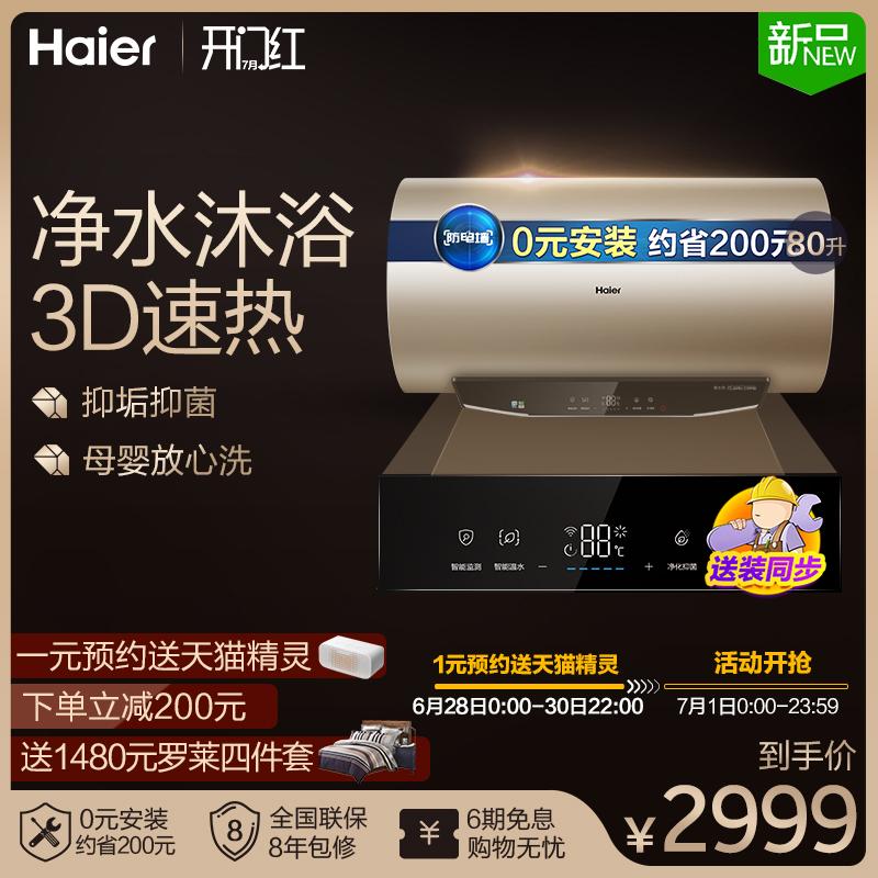 Haier海尔EC8005-MK3 U1 热水器