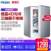Haier 海尔 103DL103升家用小型抽屉冰柜立式母婴母乳冷冻柜