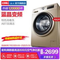 杀菌洗脱一体8kg公斤全自动洗衣机家用小型迷你7.56.5送货入户