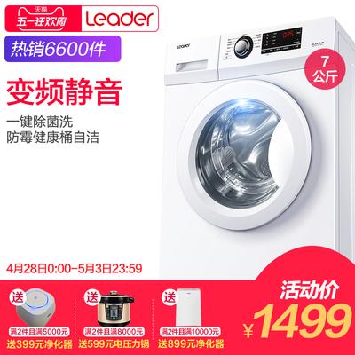海尔Leader/统帅 @G7012B16W  7公斤/全自动滚筒洗衣机官方旗舰店