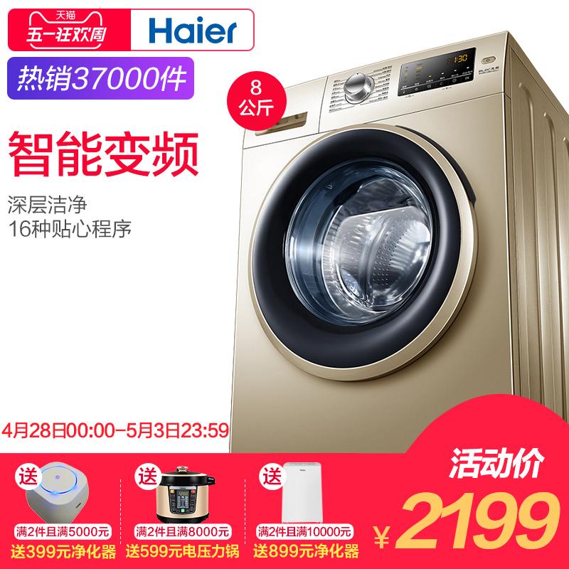 海爾滾筒洗衣機8公斤變頻