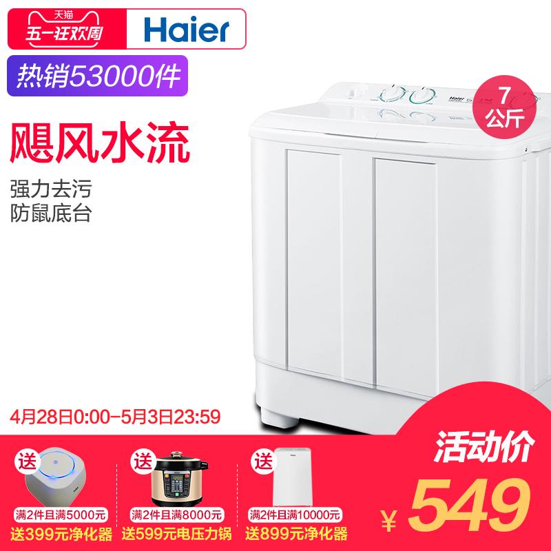 海尔半自动洗衣机7公斤