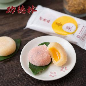 老字号功德林善果干吃汤圆 传统糕点糯米点心麻薯三口味糕团礼盒