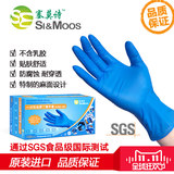 SiMOOS Semo Shi food grade disposable gloves nitrile nitrile gloves rubber thickening catering beauty chores