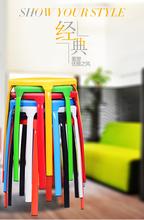 加厚塑料凳子方凳圆凳家用餐桌时尚创意折叠成人整装简约现代
