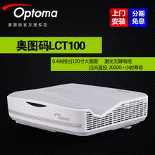 奥图码LCT100高清激光投影机 1080P激光光源 蓝光3D智能无屏电视