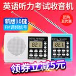 英语听力考试专用学生收音机FM调频高考大学 4级四六级四级收音机