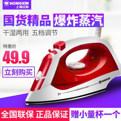 上海红心电熨斗家用蒸汽熨斗 手持挂式迷你电烫斗熨烫机