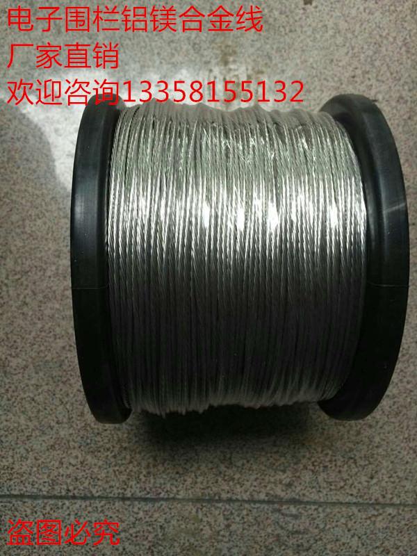 1.8多股铝镁合金线400米|电子围栏|高压脉冲电网围栏/通用